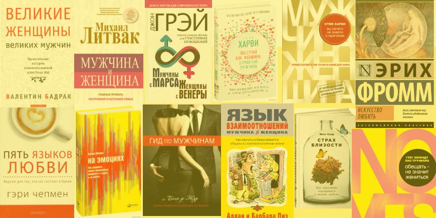 ТОП20 Книг про отношения в 2020-ом году.
