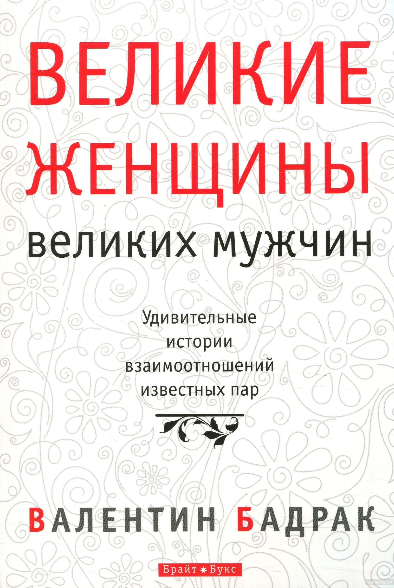 «Великие женщины великих мужчин», Валентин Бадрак.
