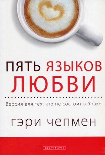 «Пять языков любви», Гэри Чепмен