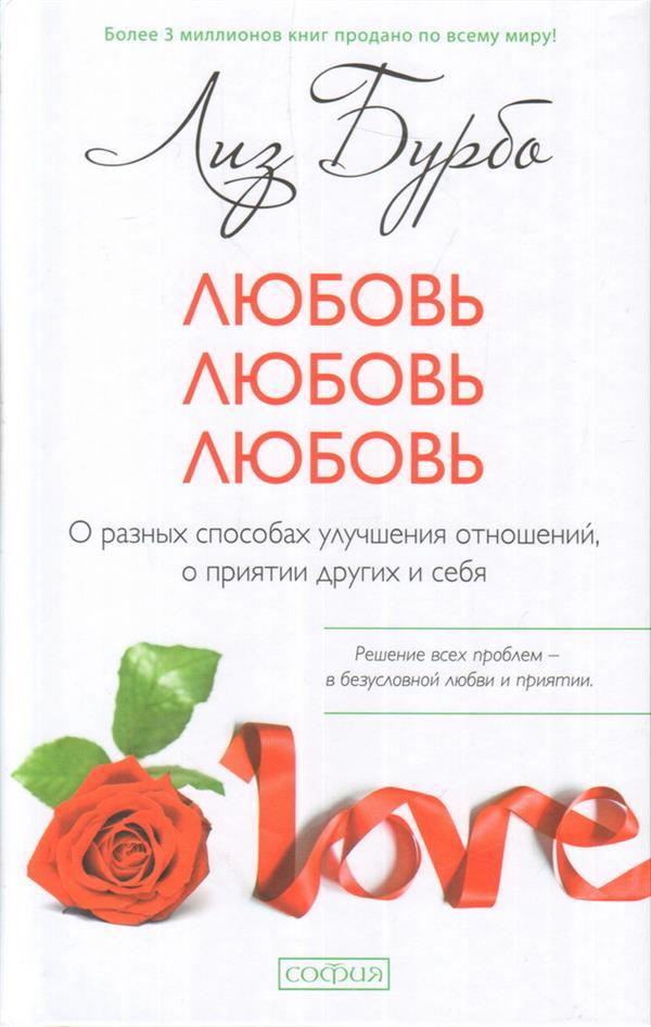 Любовь, любовь, любовь. О разных способах улучшения отношений, о принятии других и себя», Лиз Бурбо